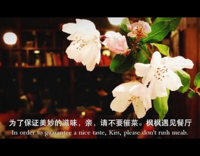 垂丝海棠花开的时候,来遇见餐厅,慢慢的,请不要催菜,我们要为你煮美好的滋味。
